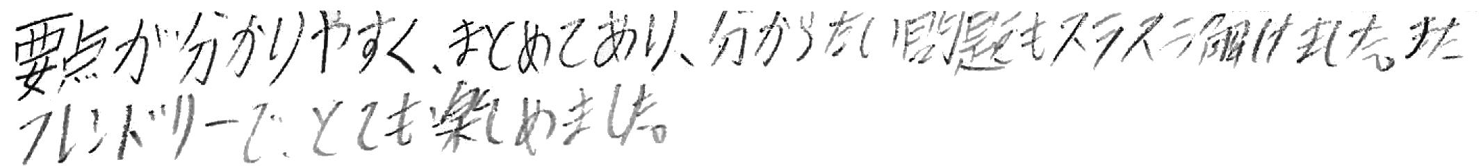 リョーガ君(松本市)からの口コミ