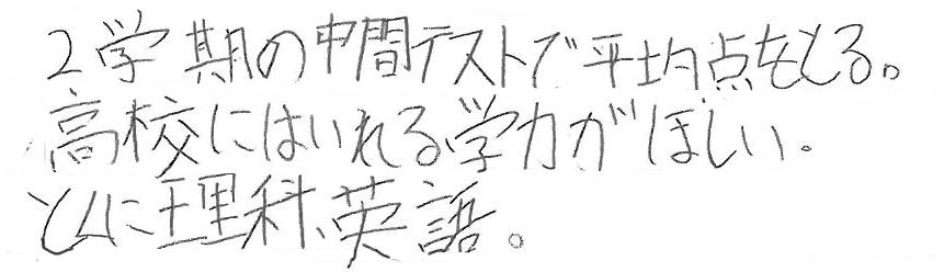 あきひと君(津山市)からの口コミ