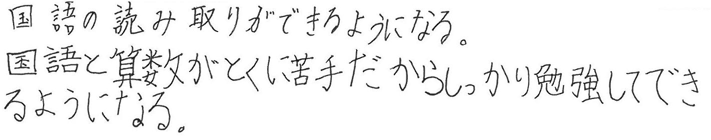 E君・S君(伊予市)からの口コミ