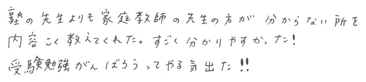 Iちゃん(栗東市)からの口コミ