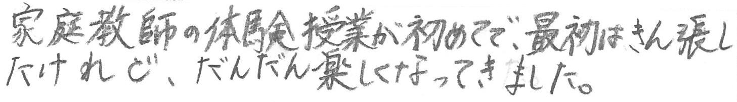 あやかちゃん(久留米市)からの口コミ