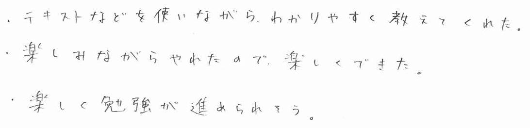 ヒマリちゃん(清須市)からの口コミ