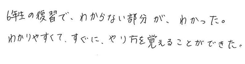 リナちゃん(焼津市)からの口コミ