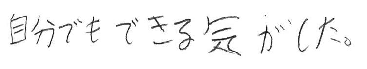 リュウセイ君(蒲郡市)からの口コミ
