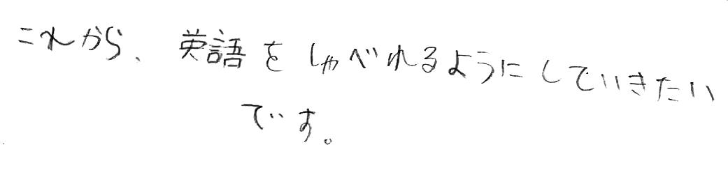 タケト君(知多市)からの口コミ