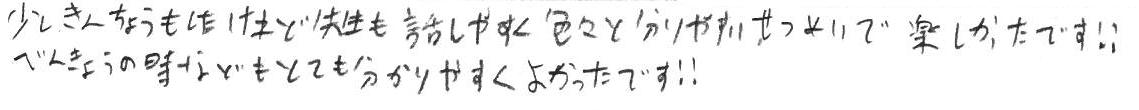 カイ君(下関市)からの口コミ