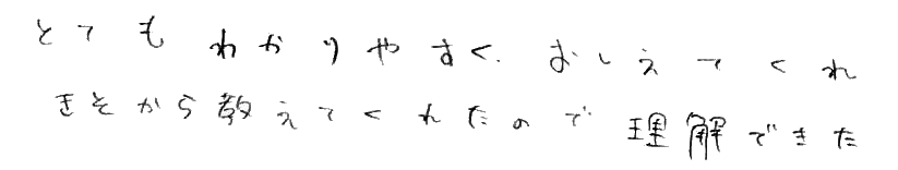 ゆいちゃん(佐世保市)からの口コミ