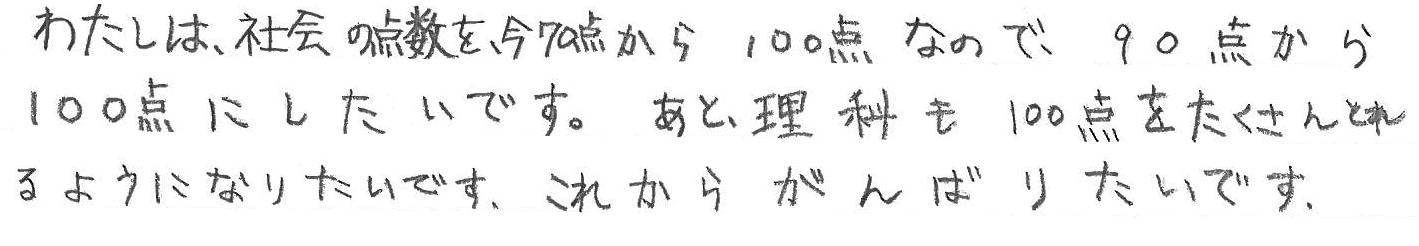 なつみちゃん(安芸郡海田町)からの口コミ