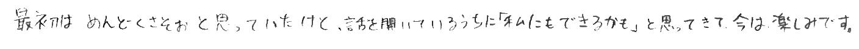 りんちゃん(尾張旭市)からの口コミ