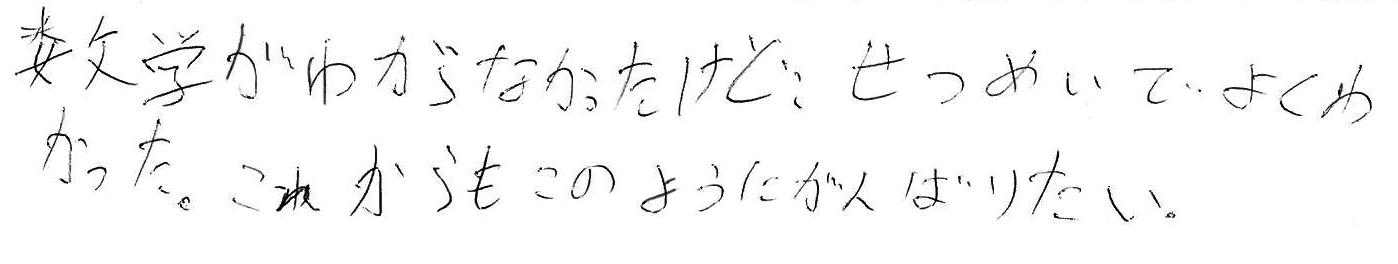 A.Yちゃん(羽島市)からの口コミ