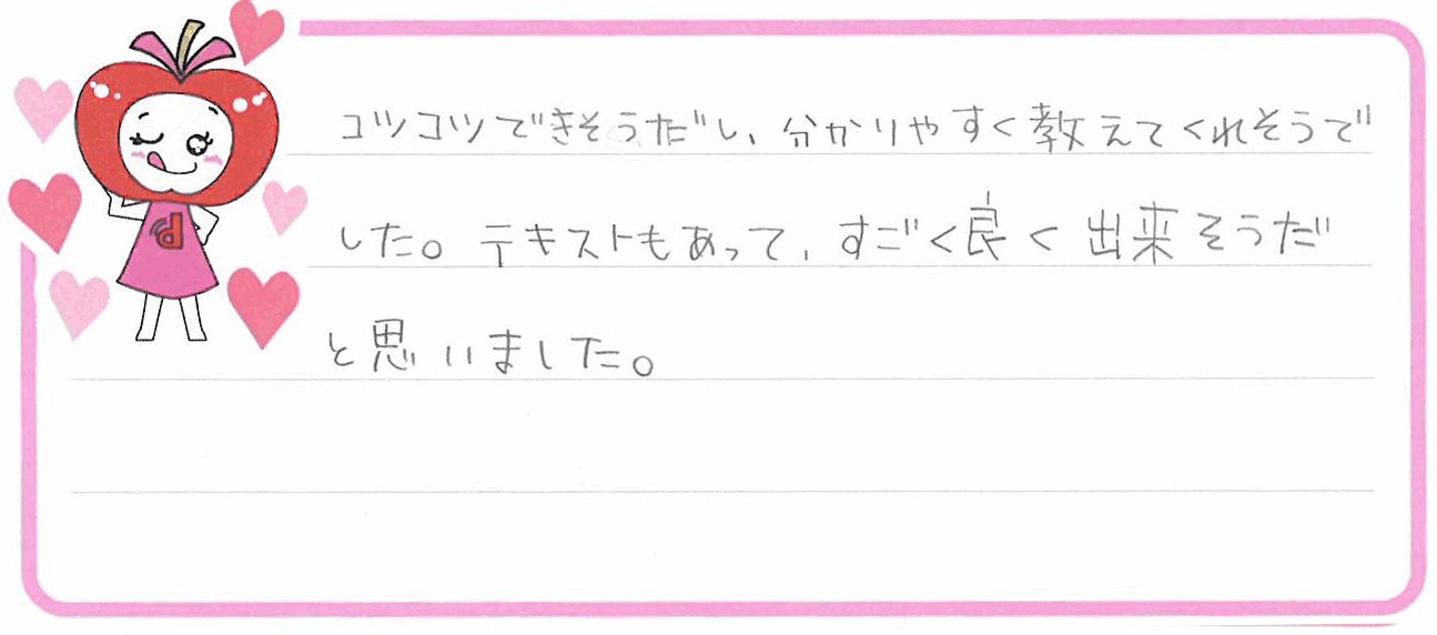 リコちゃん(北名古屋市)からの口コミ