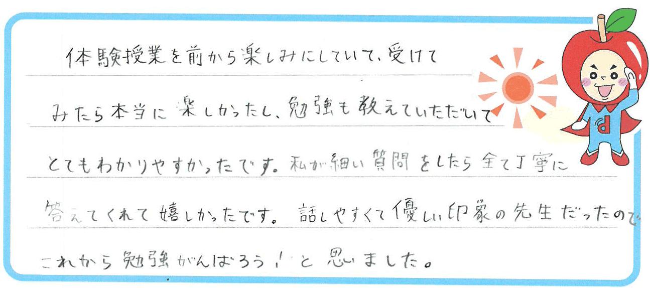 ユキちゃん(大東市)からの口コミ