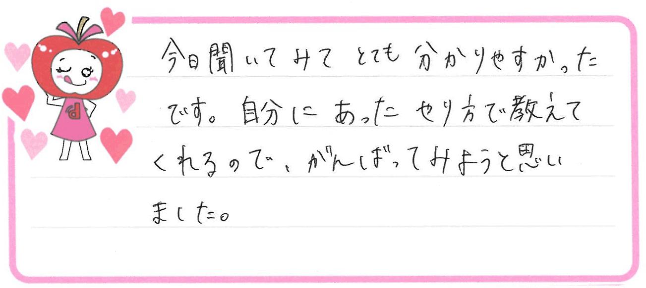 あゆちゃん(備前市)からの口コミ