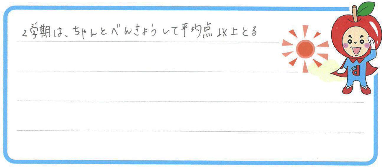 Hちゃん(寝屋川市)からの口コミ