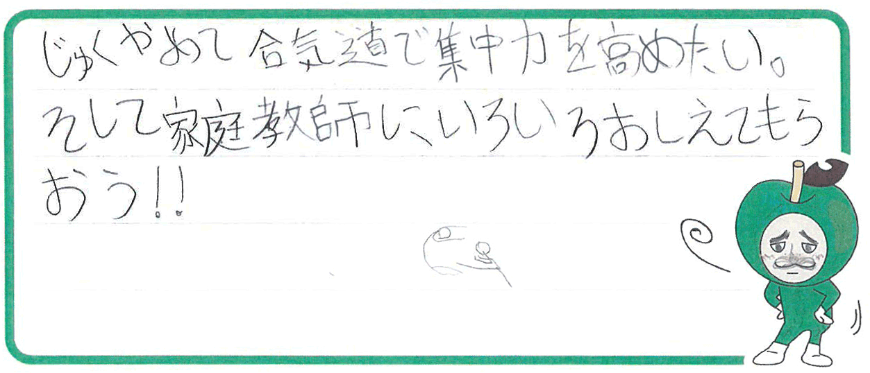 S君(河内長野市)からの口コミ