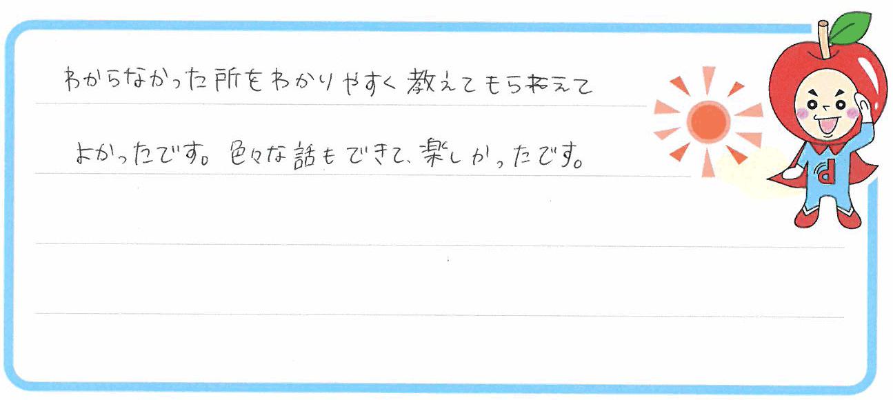 ユイちゃん(伊勢市)からの口コミ
