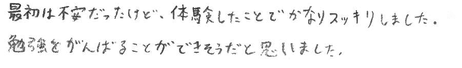 ヨシキ君(刈谷市)からの口コミ
