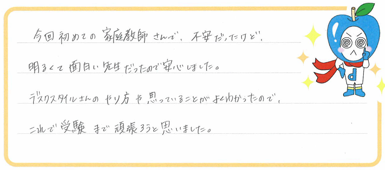 まことちゃん(伊勢市)からの口コミ