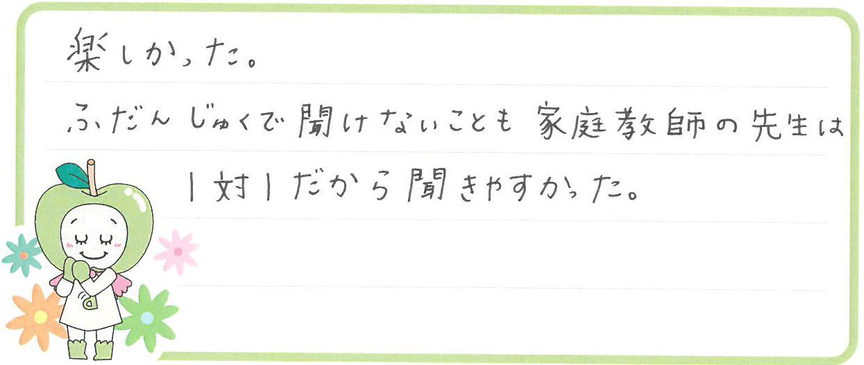 えりちゃん(長浜市)からの口コミ