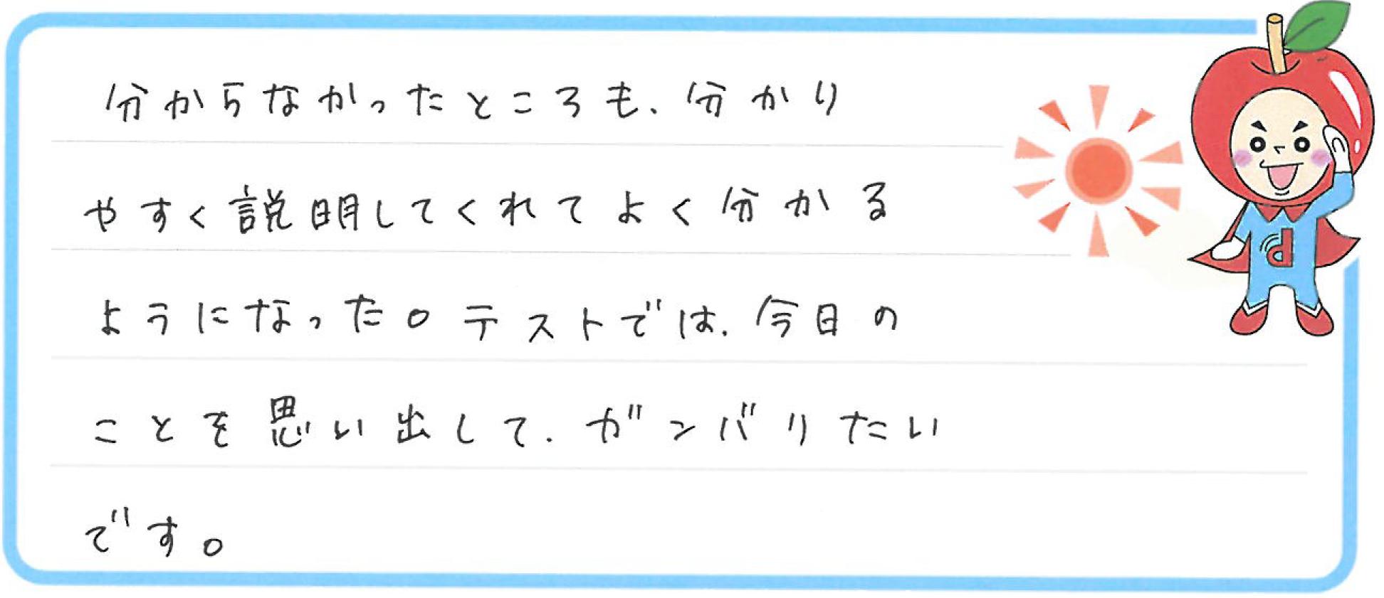 Kちゃん(河北郡津幡町)からの口コミ