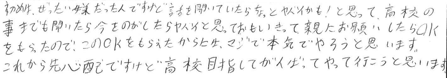 S君(犬山市)からの口コミ