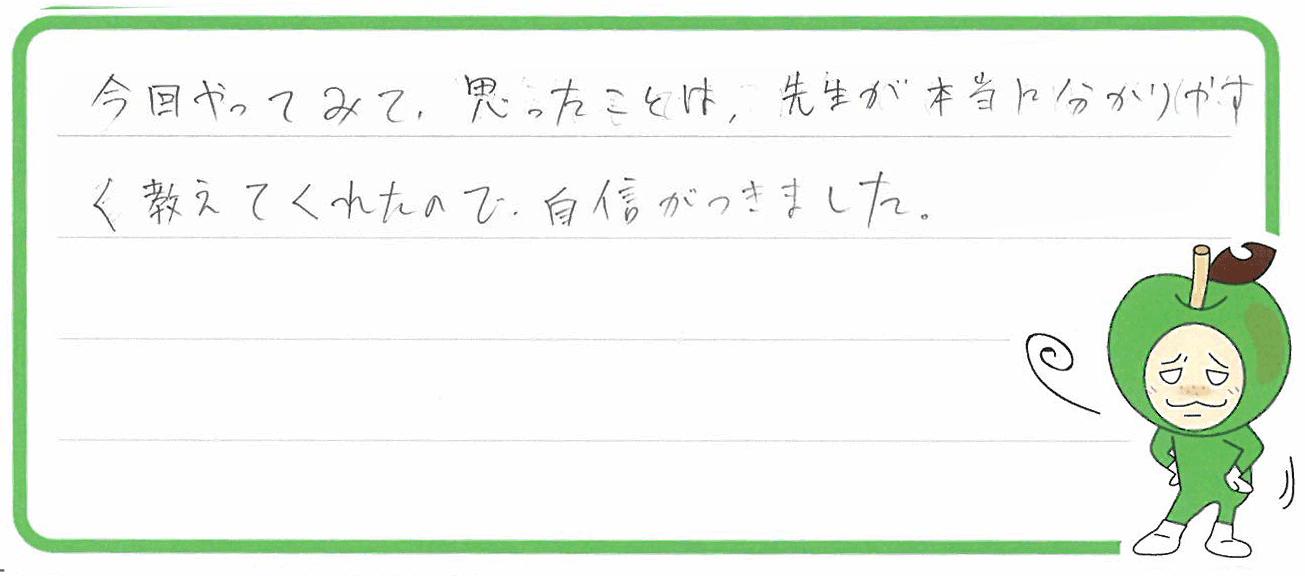ゆうき君(揖斐郡大野町)からの口コミ