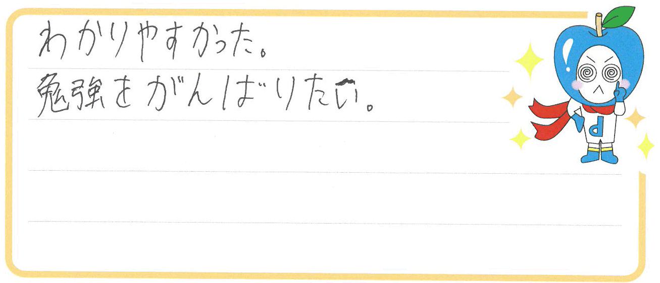 S君(海南市)からの口コミ