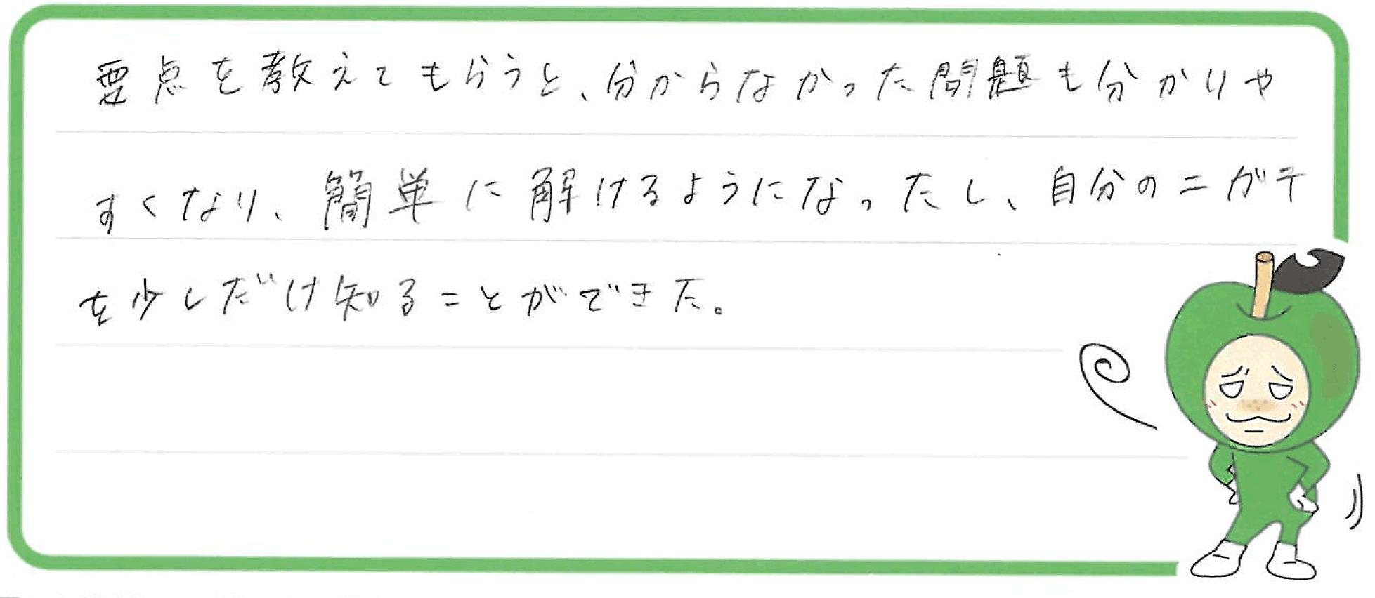 かれんちゃん(滑川市)からの口コミ