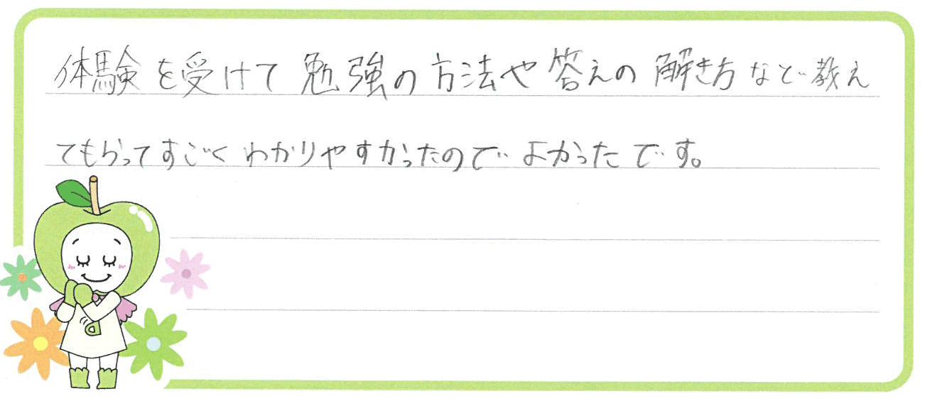 ユウタ君(糟屋郡志免町)からの口コミ