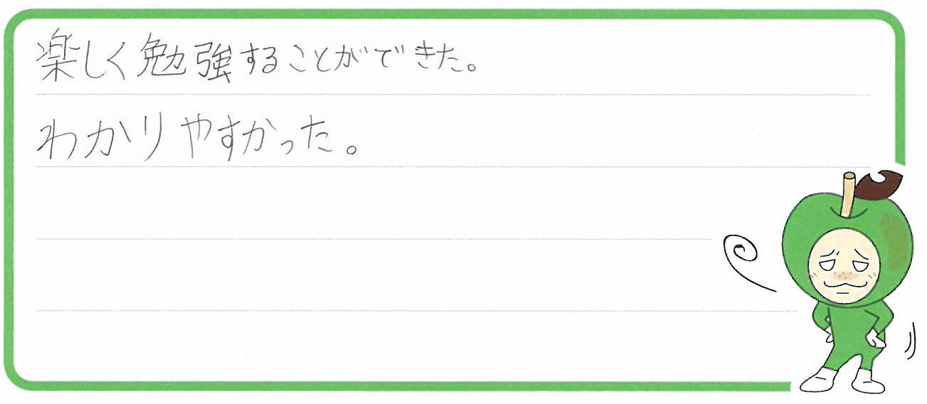 かずき君(津島市)からの口コミ