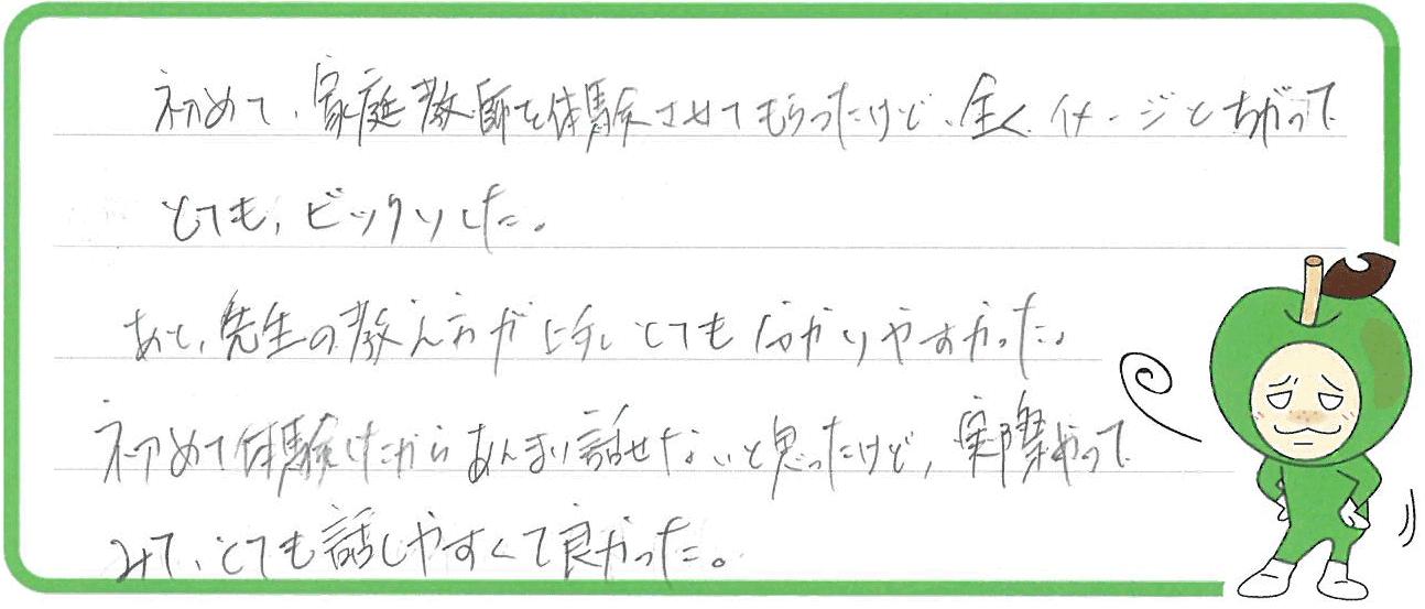 ツカサ君(小牧市)からの口コミ