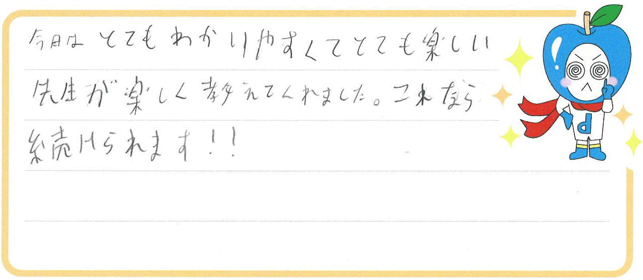 コウスケ君(美濃加茂市)からの口コミ