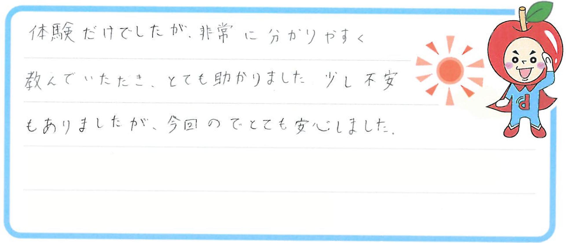 Aちゃん(敦賀市)からの口コミ