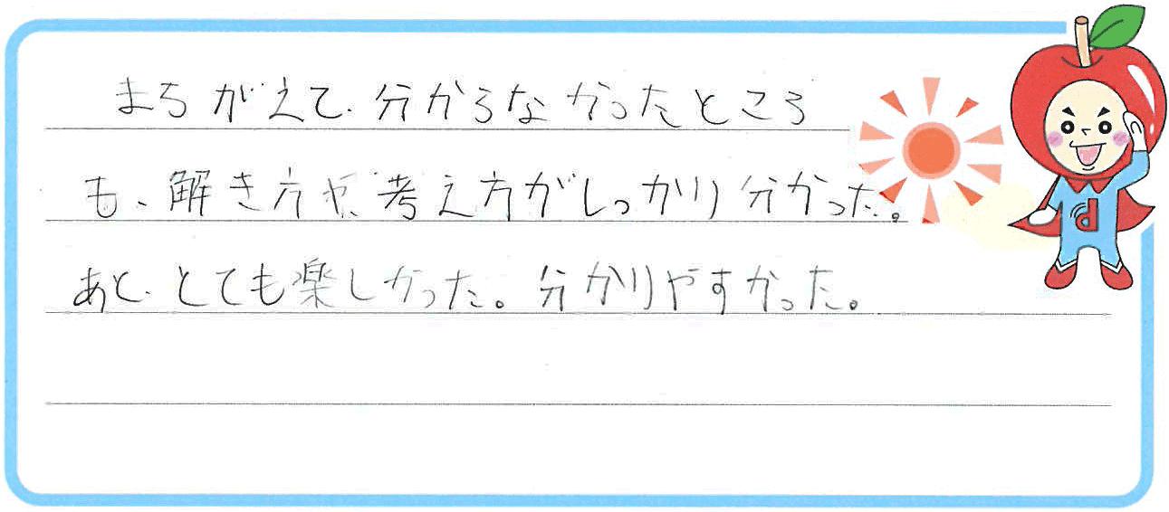 しほちゃん(本巣市)からの口コミ