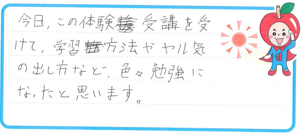 Y君(小野市)からの口コミ