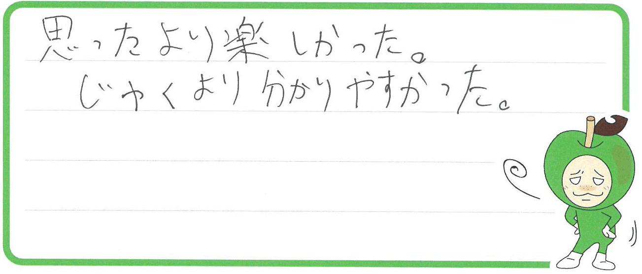 S君(守口市)からの口コミ