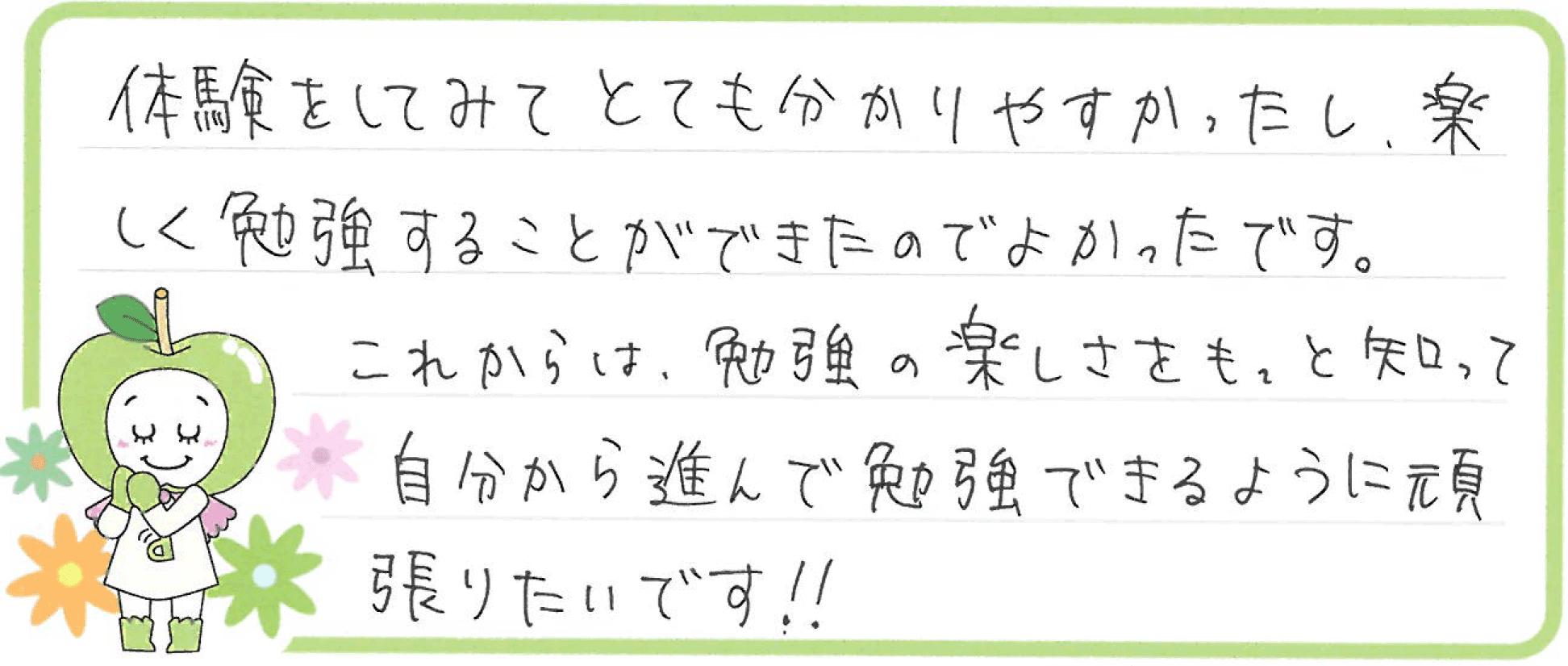Yちゃん(氷見市)からの口コミ