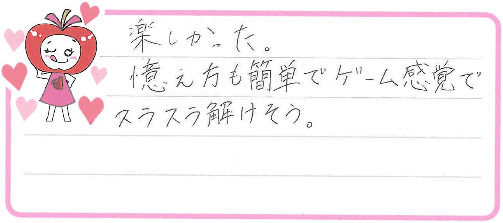 ちかちゃん(中新川郡)からの口コミ