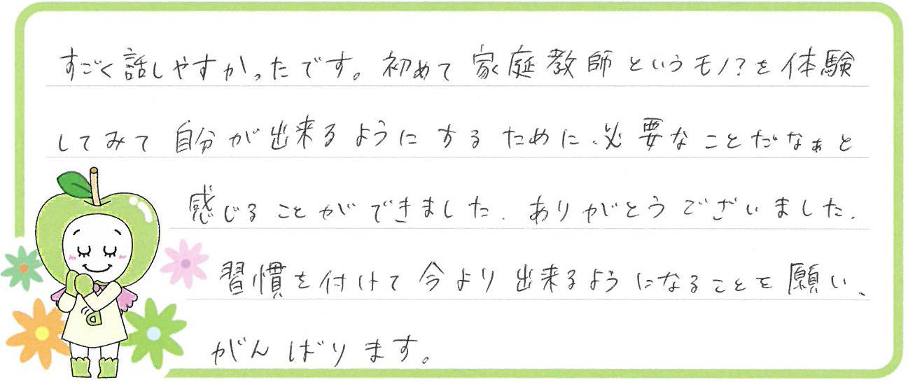 ゆいゆちゃん(美濃加茂市)からの口コミ