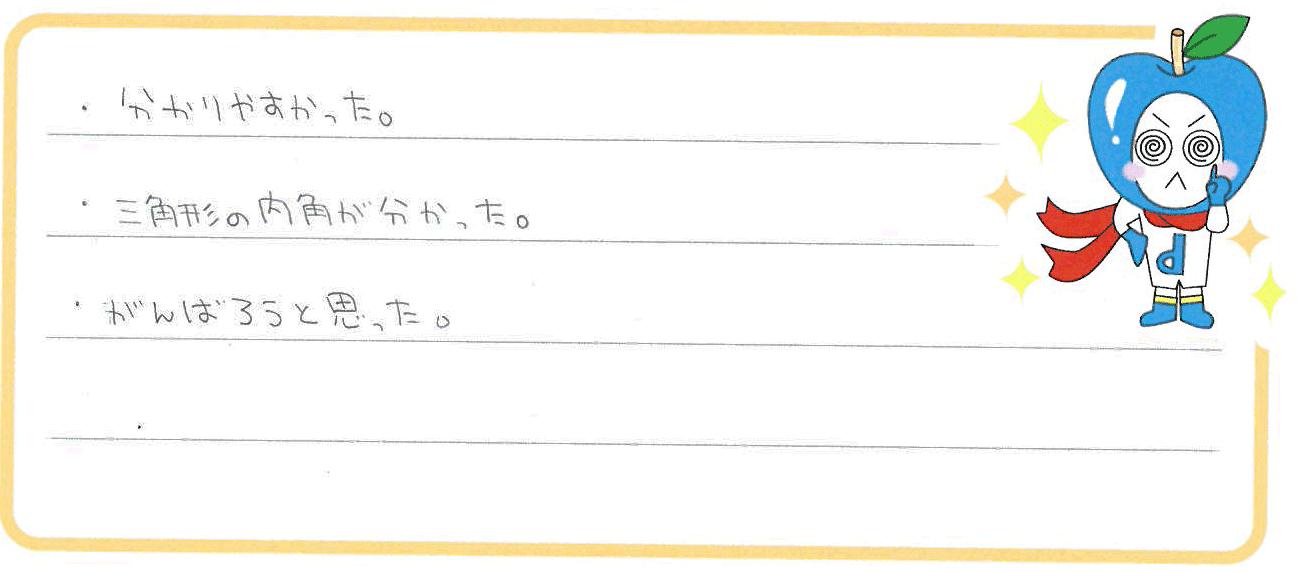 あかねちゃん(関市)からの口コミ