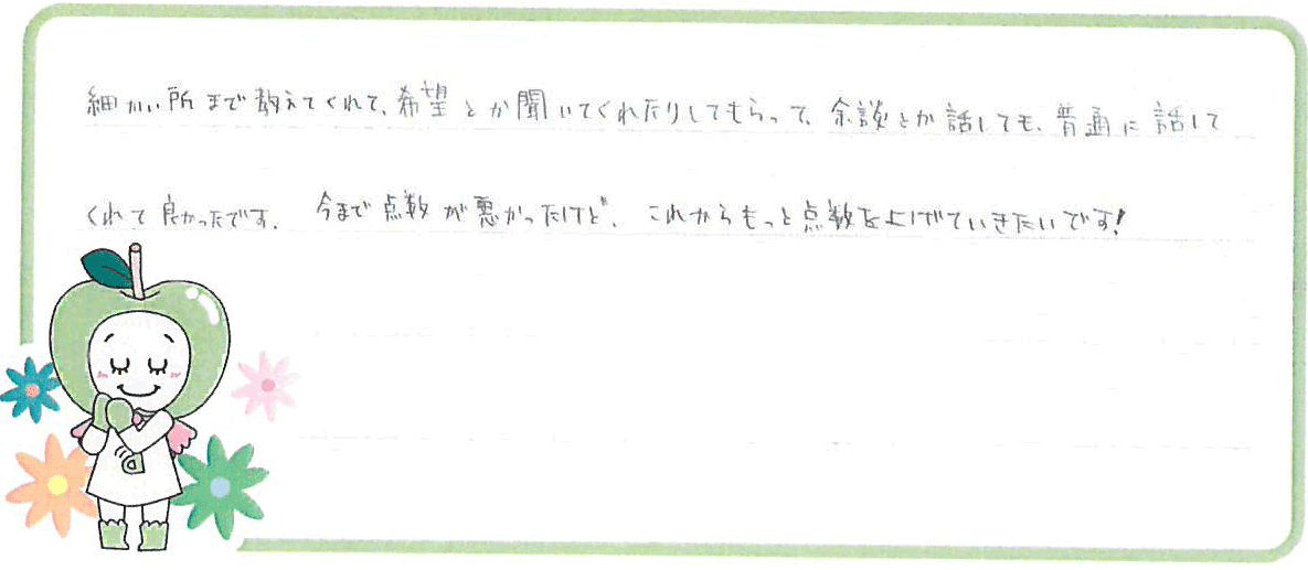 Mちゃん(泉佐野市)からの口コミ