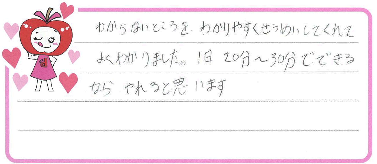 ハルキ君(瀬戸市)からの口コミ