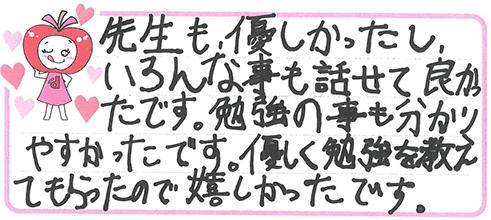 Mちゃん(栗東市)からの口コミ