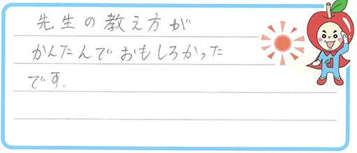 さとし君(宮崎市)からの口コミ
