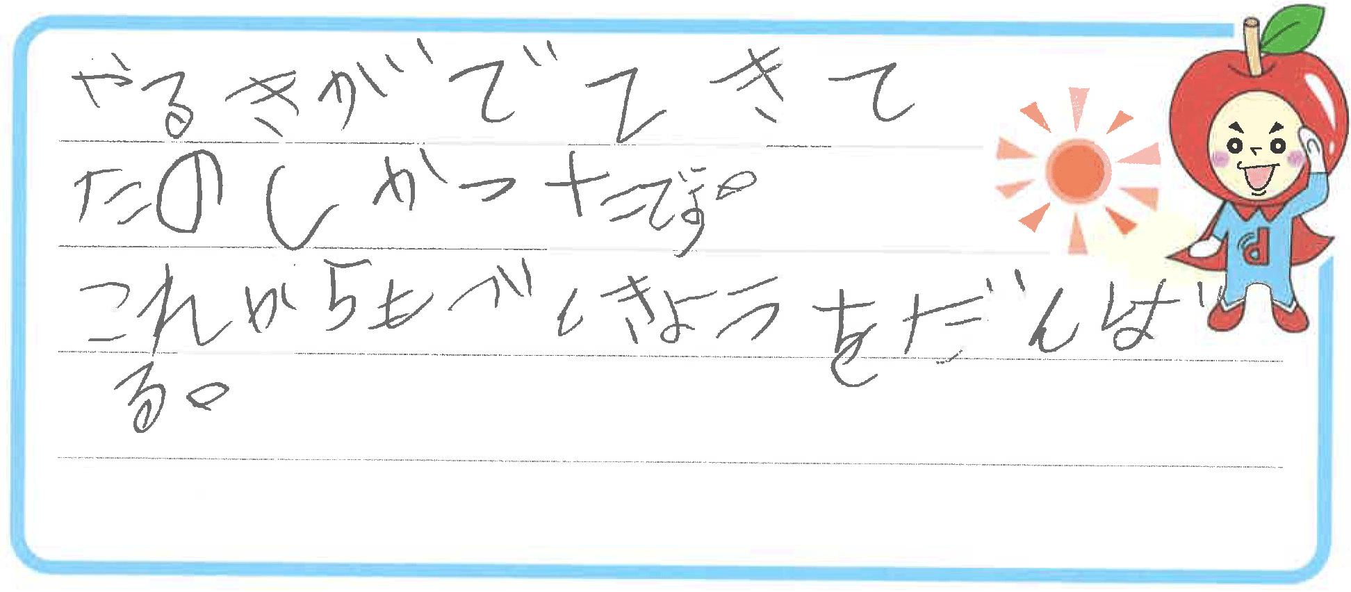 S君(出雲市)からの口コミ