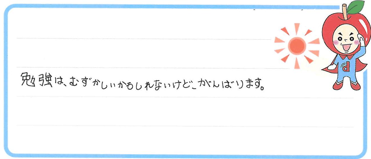 Kちゃん(伊予市)からの口コミ