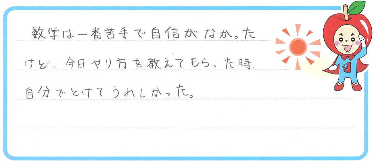 あいちゃん(揖斐郡大野町)からの口コミ