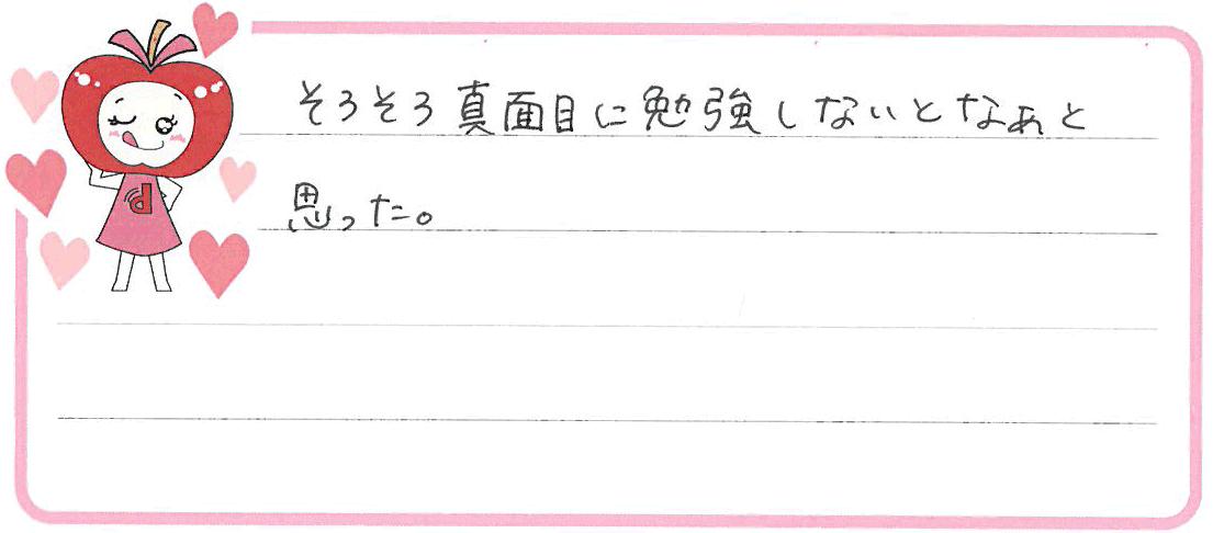 Mちゃん(吹田市)からの口コミ