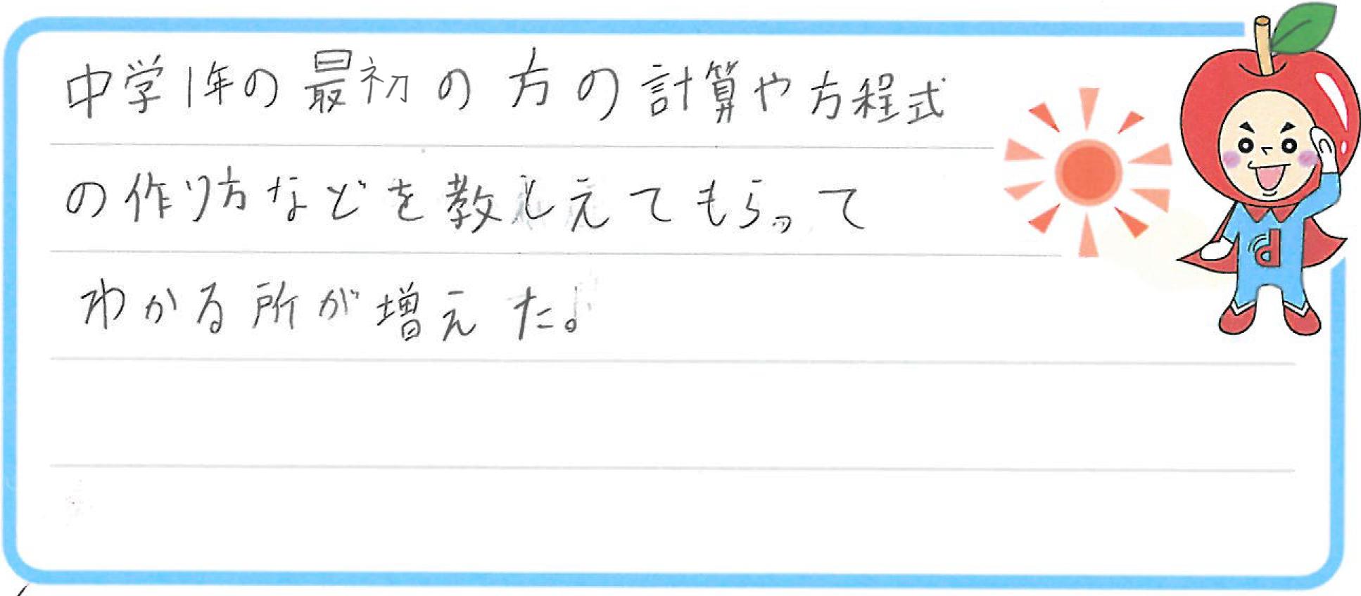 キノ君(加賀市)からの口コミ