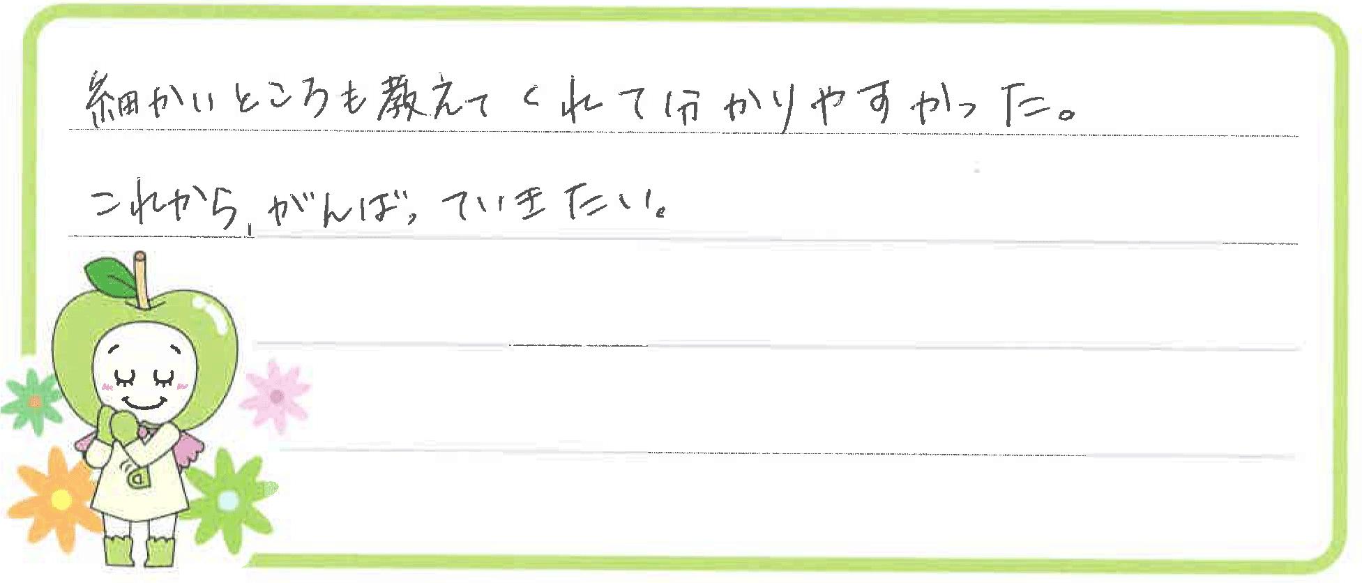 ななちゃん(米子市)からの口コミ